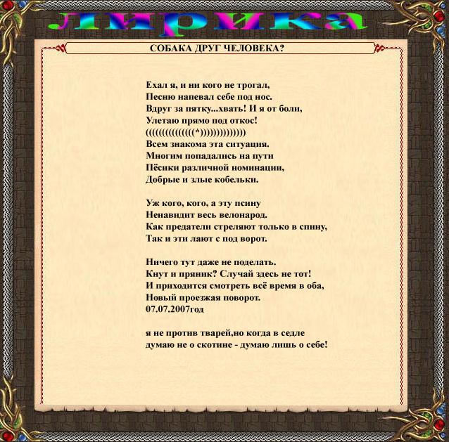 http://ribakit68.ucoz.ru/stihi/sobaka.jpg